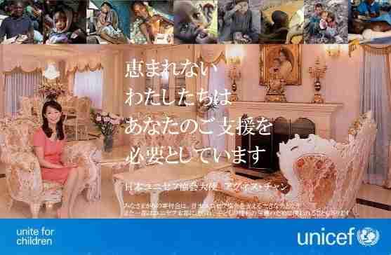 日本ユニセフの不正疑惑でアグネス・チャンと小野寺議員が口論 - 夕日新聞
