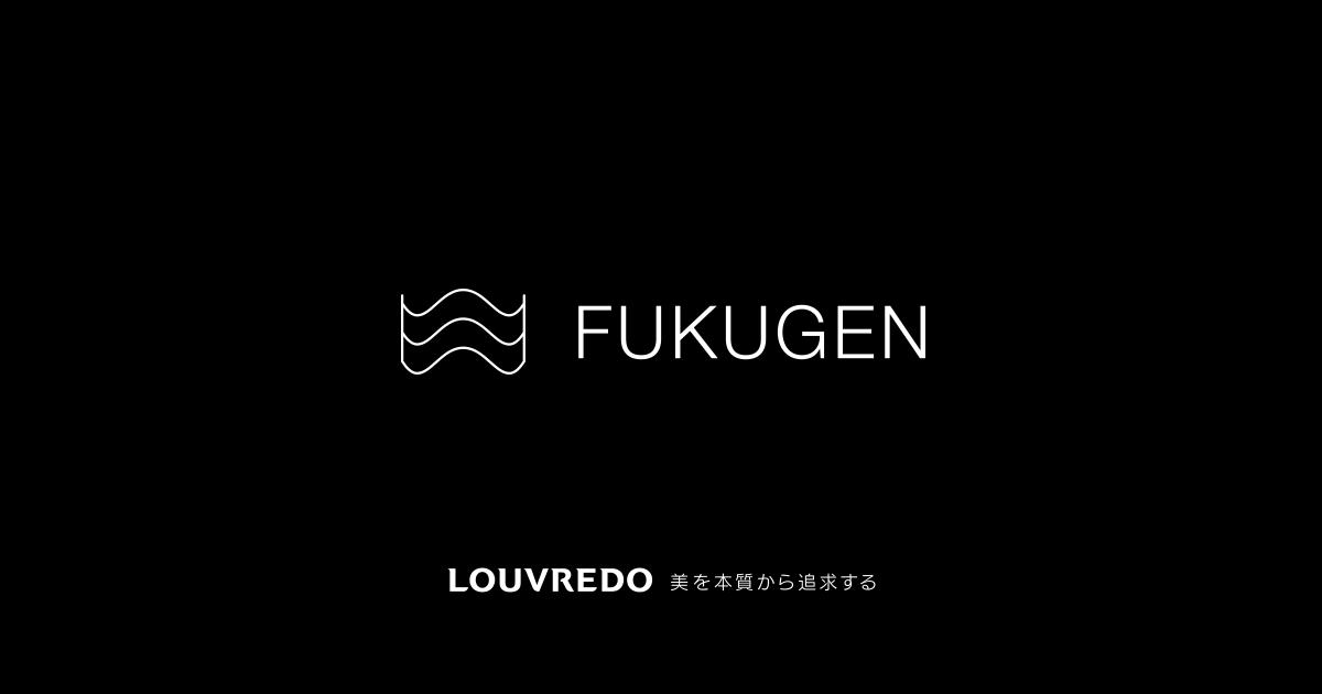 FUKUGEN | 復元 ルーヴルドー