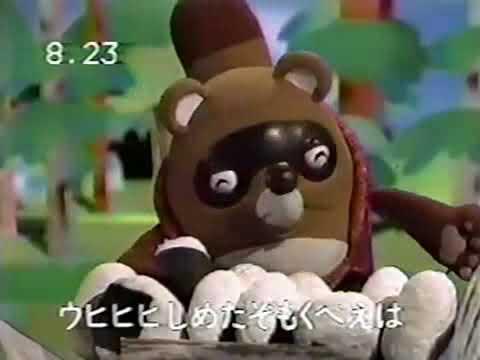 【中山 千夏】もくべえ じろべえ - YouTube
