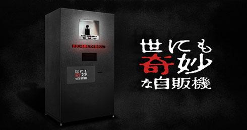 「世にも奇妙な物語」の自販機が渋谷センター街に突如出現…指示通り穴に手を入れると…?