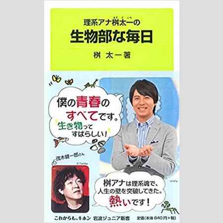 日テレ人気No.1、桝太一アナに独立の噂!直接の原因は後輩の「メインMC」就任か