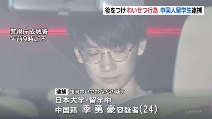 自宅まで女性の後をつけわいせつ行為の疑い、中国人留学生逮捕 TBS NEWS