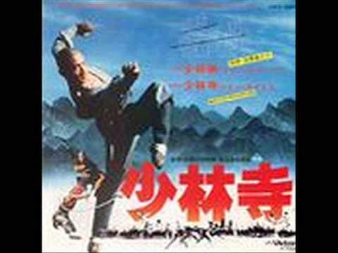 「少林寺」メイン・タイトル/オリジナル・サウンドトラック - YouTube