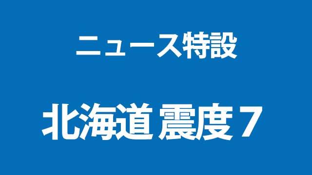 ニュース特設 北海道 震度7|ニュース特設|NHK NEWS WEB