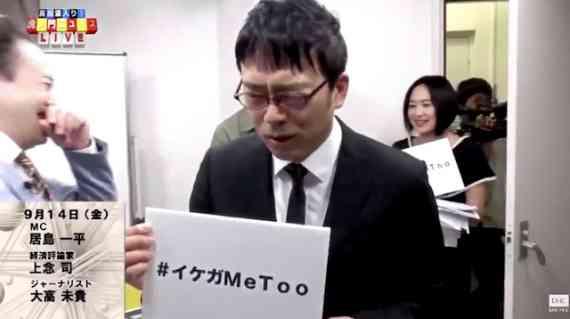 レイプ告発の伊藤詩織さんは今 バッシング止まず渡英
