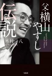 父・横山やすし伝説│宝島社の公式WEBサイト 宝島チャンネル
