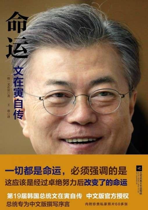 韓国・文在寅大統領の支持率低下止まらず、過去最低を相次ぎ...|レコードチャイナ