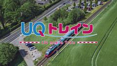 UQ mobile、三姉妹のWeb限定CMの新作「UQトレイン」公開(Impress Watch) - Yahoo!ニュース