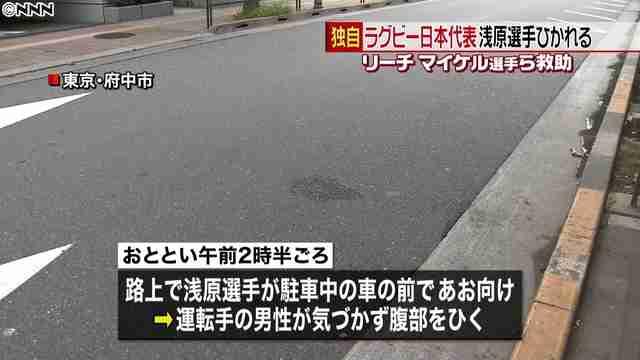 ラグビー日本代表の浅原拓真がひかれ軽傷、リーチ・マイケルら救助