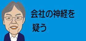 まるでヤクザか! 福岡の運送会社が社員いじめの証拠写真を堂々とブログに掲載 パワハラでアウト : J-CASTテレビウォッチ