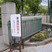 神戸高塚高校校門圧死事件まとめ - NAVER まとめ