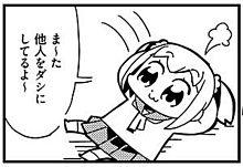 ダンカン、吉澤ひとみ容疑者の事故現場で写真「缶チューハイは飲まないぞ!」