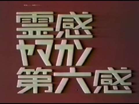 伊藤麻衣子 1983年「霊感ヤマカン第六感」 - YouTube