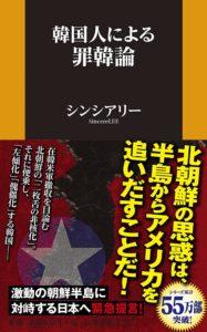 BBC、韓国の盗撮問題を報道 – シンシアリーのブログ