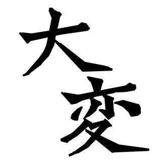 育児を漢字「二」文字で表すと?
