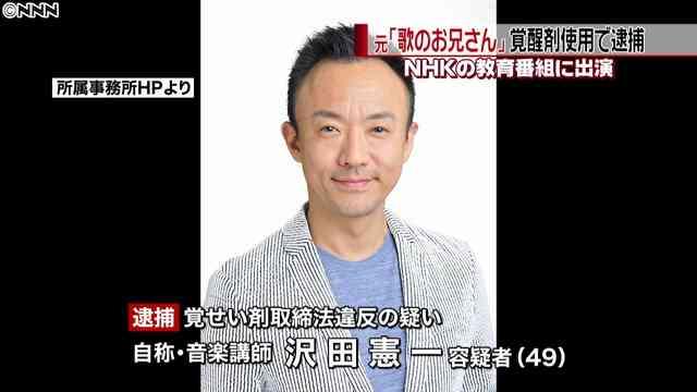 """元""""NHK歌のお兄さん""""覚醒剤使用で逮捕"""