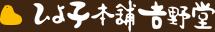 いざ、東京へ | 吉野堂物語 | ひよ子本舗吉野堂