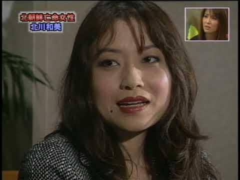 北川和美は何を考えて北朝鮮に亡命したのか - YouTube