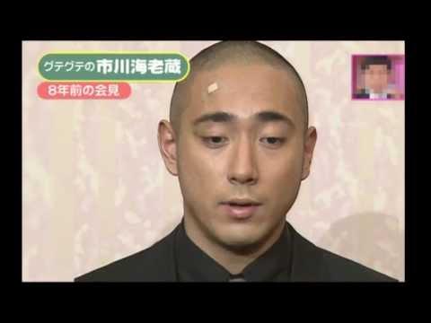 市川海老蔵 隠し子 会見 - YouTube