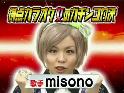 熱くなれ / misono [2010.03.24] - YouTube