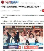 中国がデニー勝利を歓迎「沖縄人民が日米に重大な勝利を収めた」 | 保守速報