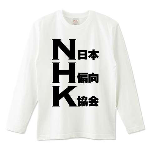 NHK 日本偏向協会|デザインTシャツ通販【Tシャツトリニティ】