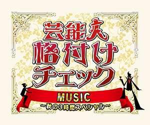 [実況・感想]   芸能人格付けチェック MUSIC ~秋の3時間スペシャル~