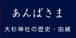 悪縁切り | あんばさま総本宮「大杉神社」| 日本唯一の「夢叶え大明神」