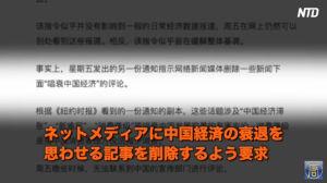 【中国経済が悪化】中国当局が経済ニュースの情報統制 | 保守速報
