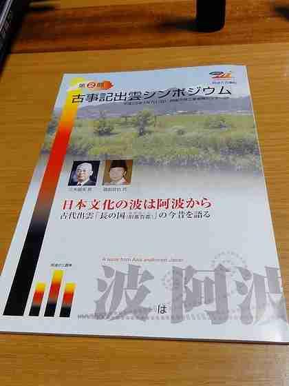 日本を建国した大国主一族という名の阿波忌部 ( 徳島県 ) - 空と風 - Yahoo!ブログ