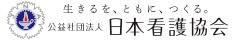 公益社団法人日本看護協会 | Japanese Nursing Association