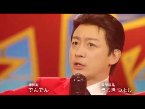 山本耕史が歌う植木等  詰め合わせ スーダラ節他 - YouTube