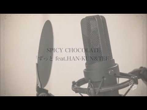 SPICY CHOCOLATEずっと。feat.TEE&HAN-KUN - YouTube