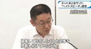 【大阪市】まとめサイト、ヘイト初認定へ 在日韓国・朝鮮人に対する差別的な記事内容で | 保守速報