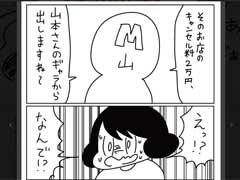 世田谷区職員による漫画家への横暴、区長が事実認め謝罪