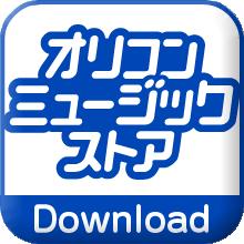 音楽ダウンロード・音楽配信 オリコンミュージックストア | iPhone,Android,パソコンから簡単購入。シングル、アルバム、ハイレゾ、PV動画、着うた、無料歌詞
