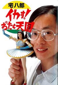 堀江貴文氏「剛力彩芽は…ないな」 TVでポロリ