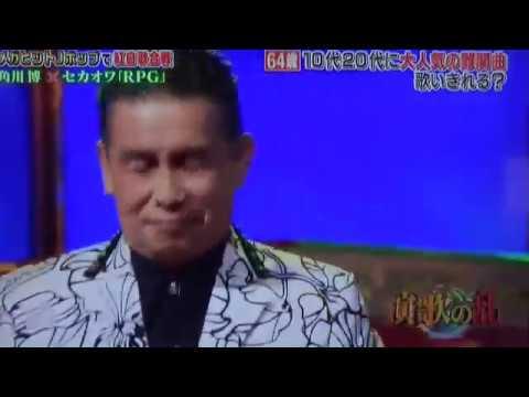 角川博 (RPG) セカオワ 演歌の乱〜ミリオンヒットJポップで紅白歌合戦SP - YouTube