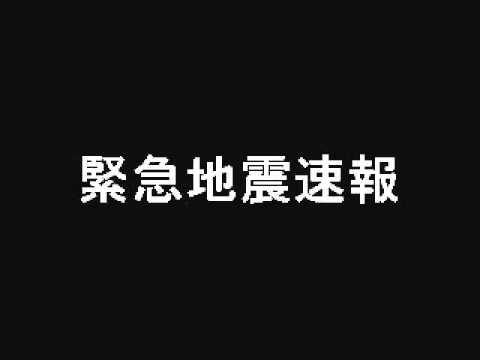 緊急地震速報(声入り) - YouTube