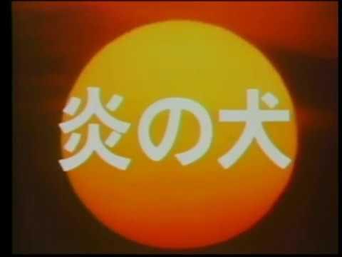 炎の犬第1話OP 1981年放送 - YouTube