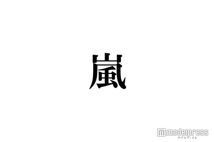 智くんとマネージャーエピソード①(嵐編) | これす …