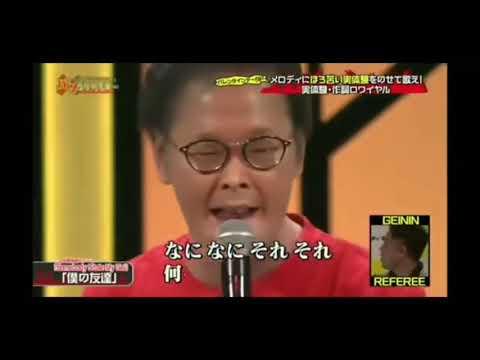 替え歌 アインシュタイン 稲田